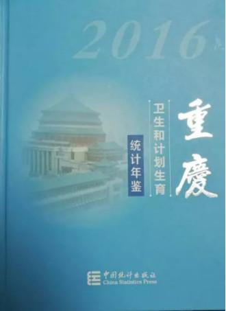 内蒙古人口统计_重庆市人口统计年鉴